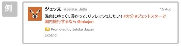 ジェットスター国内線搭乗者200万人達成感謝 Twitter キャンペーン♪