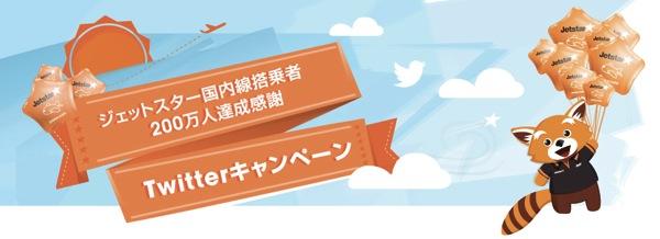 ジェットスター・ジャパン 10,000円分のフライトバウチャーをプレゼントするキャンペーンを開催中!