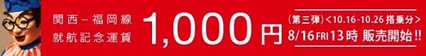 スターフライヤー 関空 ⇔ 福岡就航記念セール 1,000円/片道 チケット第三弾は本日13時より発売開始!