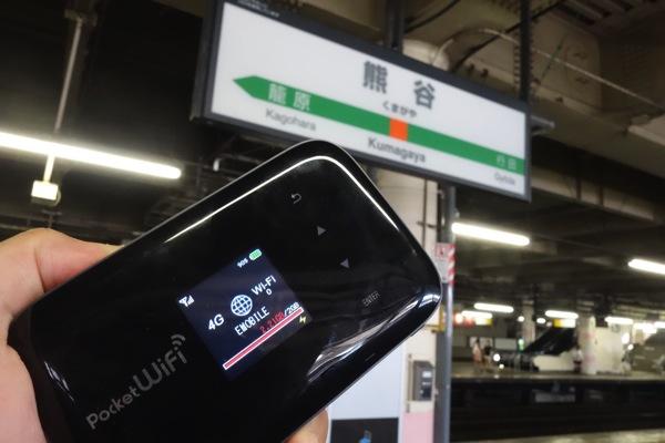 GL09Pのエリア&通信速度チェック【新宿〜熊谷】