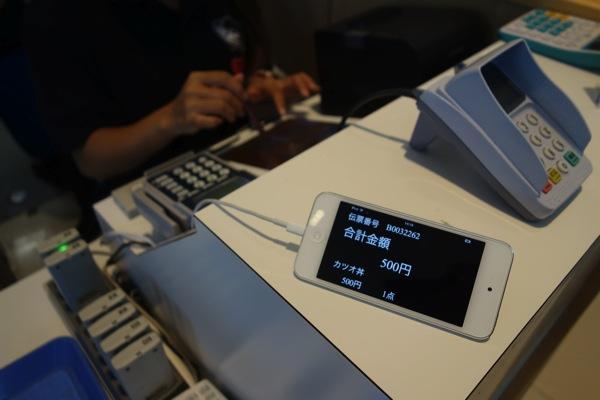 レジと連携して表示されるiPod touch