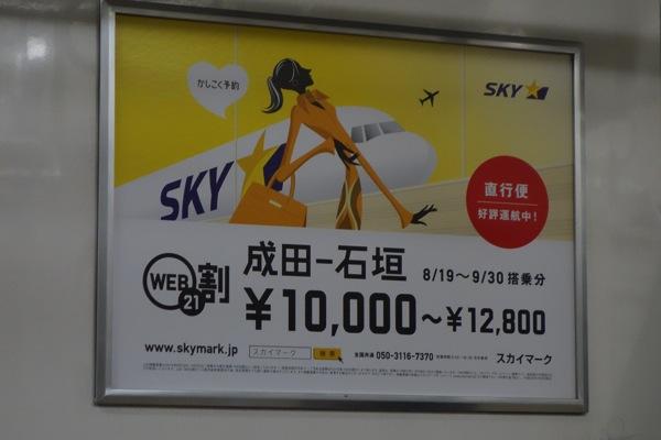 スカイマーク:成田〜石垣が10,000円の広告