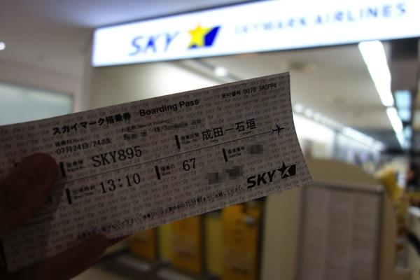 スカイマーク搭乗券
