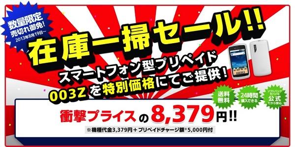 プリモバイル『003Z』が端末代 + チャージ代の総額約8,300円で販売されている