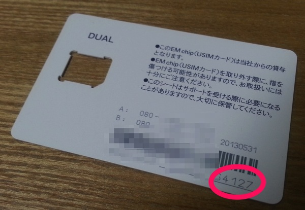 EM chipの裏面に記載されている製造番号の下4桁を設定する