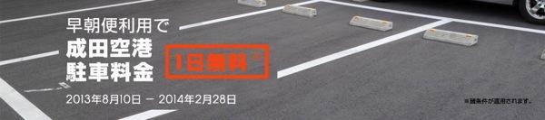 LCC早朝便の搭乗者向けに成田空港P2駐車場が1日無料に!