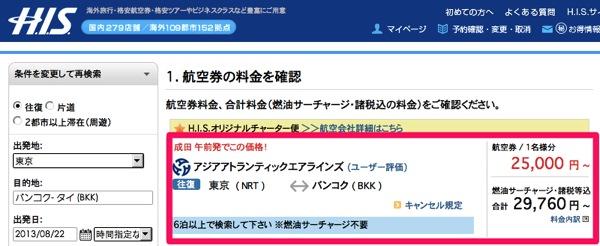 アジア アトランティック エアラインズの成田 ⇔ バンコク 往復 29,760円/8月中は残席あり