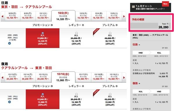 エアアジアの20% OFFセール:羽田 ⇔ クアラルンプール往復が最低で28,280円〜