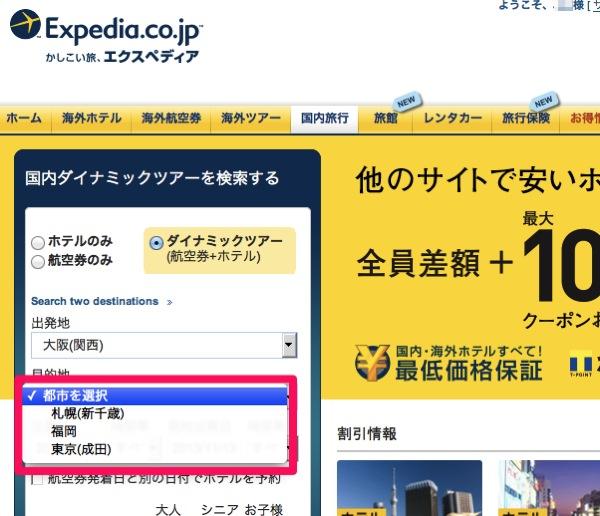 ExpediaでPeach利用のツアーが購入可能に