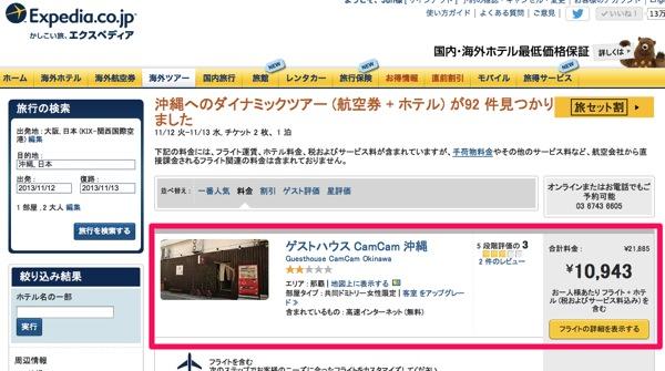 大阪 KIX 関西国際空港 沖縄 格安ツアー予約|エクスペディア