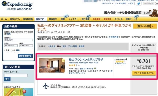 成田 ⇔ 松山1泊2日(Expedia)