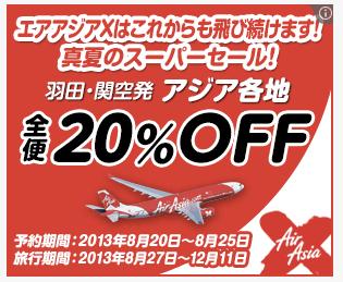 エアアジア・ジャパンの撤退後も羽田・関空 ⇔ クアラルンプールのエアアジアXは運行を継続