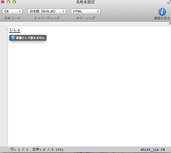 ATOK for Macで変換時に『辞書ファイルがオープンできません』と表示された場合の対策方法メモ