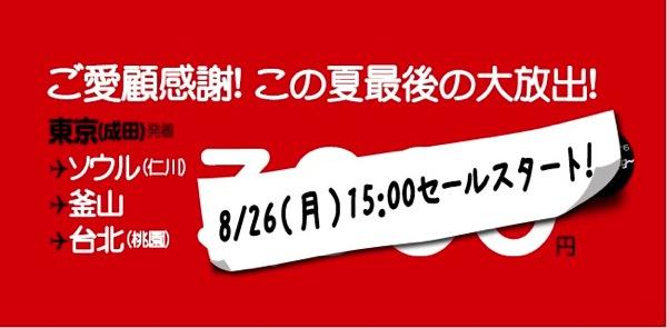エアアジア・ジャパン『この夏最後の大放出!』国際線のセールを予告!/販売価格は3,000円台〜か?