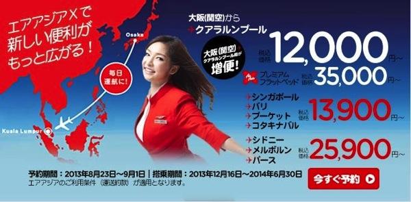エアアジアX 関空 ⇔ クアラルンプールを11月より増便し毎日運航!増便記念セールも実施!