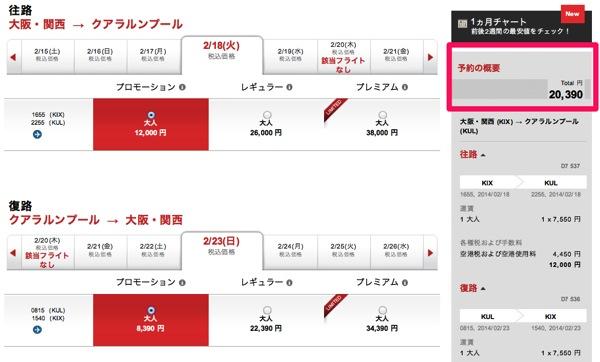 関空 ⇔ クアラルンプールが20,00円