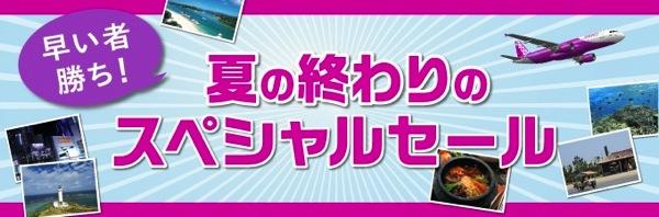 Peach『夏の終わりのスペシャルセール』を開催!国内線 980円〜/片道、国際線は2,980円〜/片道