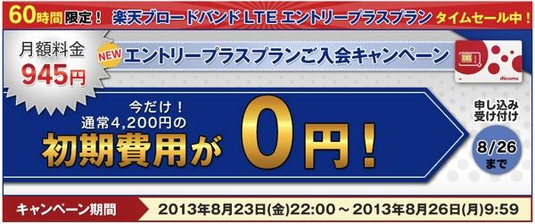 楽天ブロードバンドLTE『エントリープラスプラン』の初期費用4,200円が無料になるキャンペーンを開催!