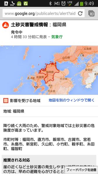Google Now 災害情報