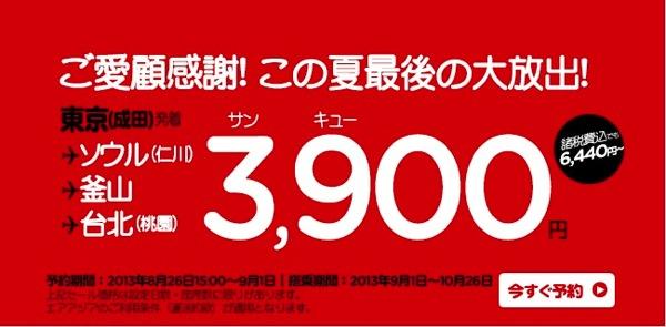 エアアジア・ジャパン『この夏最後の大放出!』セールを開始!成田発国際線が3,900円/片道