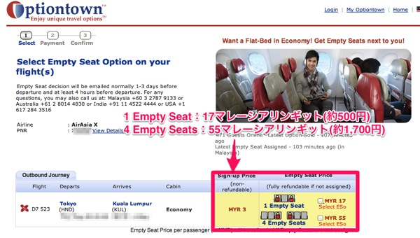 Empty Seat Option