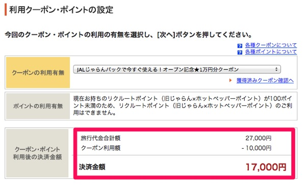 『JALじゃらんパック』国内ツアーが10,000円引きクーポンを使って国内ツアーを予約してみた