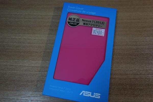 Nexus 7 2013専用の純正カバー『Travel Cover』を購入してみた