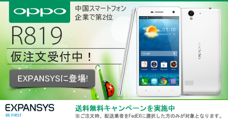 OPPO Find MIRROR(R819):EXPANSYSで仮注文を受付開始