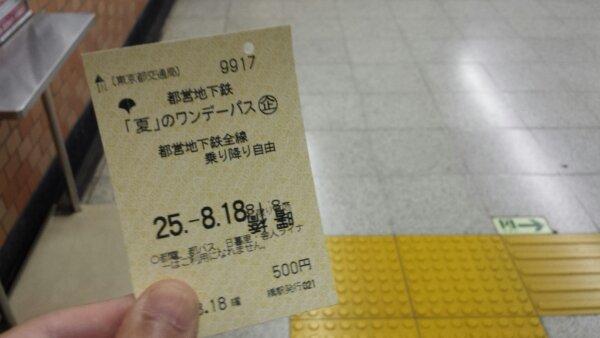 都営地下鉄が1日乗り放題になるワンデーパスが1日 500円で販売中