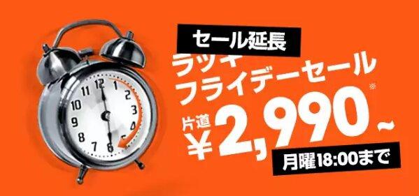 ジェットスター ラッキーフライデーセール 大阪 ~ 那覇が2,980円など