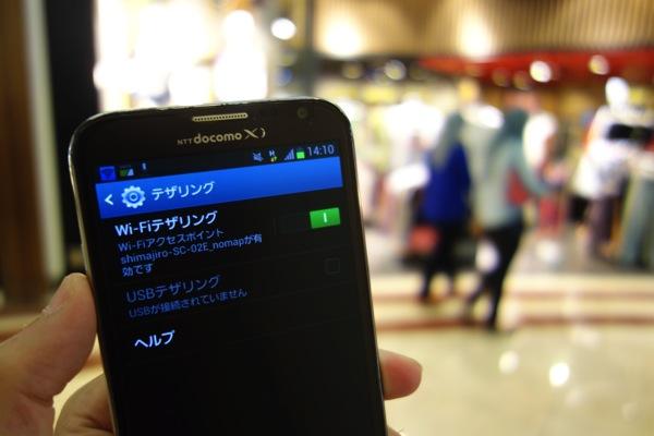 SIMロック解除したGALAXY Note2 + マレーシアのU MOBILEのSIMカードでテザリングが可能だった