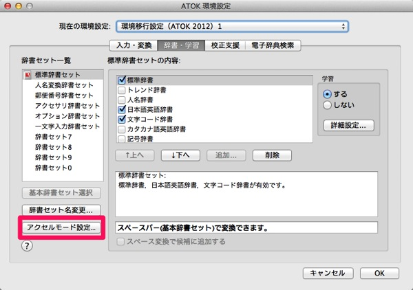 ATOK for Macが最大20%高速化される『アクセルモード』を有効にする方法のメモ