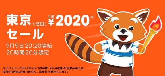 ジェットスター・ジャパン:東京オリンピック開催決定を記念した2,020円セールを開催!(20時間20分限定)
