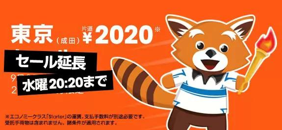 ジェットスター・ジャパン:東京オリンピック開催決定を記念した2,020円セールを9月11日(水)20:20まで延長!