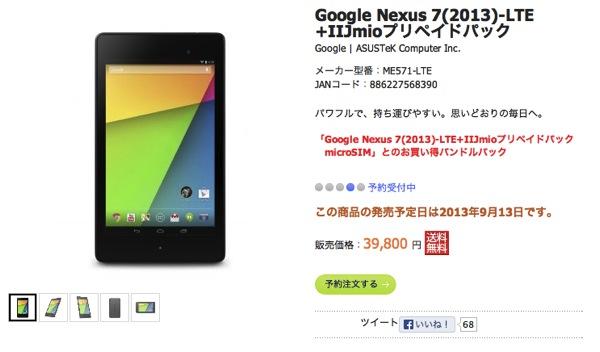 Nexus 7 LTE対応版は9月13日(金)より国内販売開始!