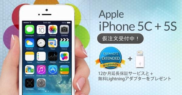EXPANSYSがSIMフリーのiPhone 5s/5cの仮注文を受付開始!延長保証などの特典もあり