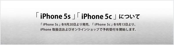 ソフトバンクオンラインショップでiPhone 5cの予約受付を13日より開始/5sは各社予約受付なし