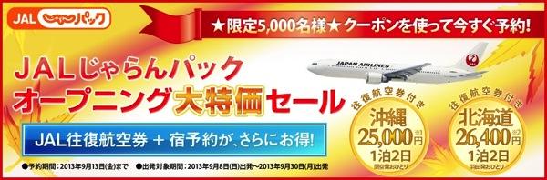 じゃらん『JALじゃらんパック』で5,000円割引き可能なクーポンを配布!9月13日(金)の予約まで有効