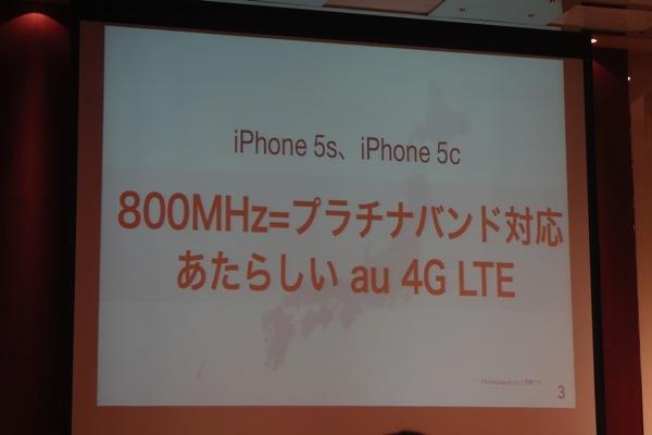 KDDIがiPhone 5s/5cに関する会見を開催!800MHz帯への対応をアピール/SIMロック解除には非対応