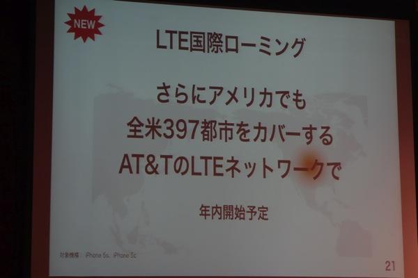 アメリカでもLTE国際ローミングを開始予定