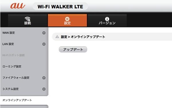 Wi-Fi WALKER(HWD11)のソフトウェアアップデート適用方法