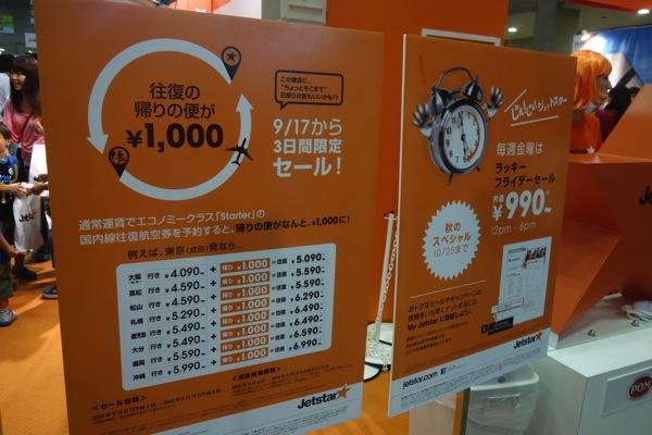 ジェットスター・ジャパン 往復航空券購入で復路が1,000円/片道になるセールを9月17日(火)より開催!【旅博2013】