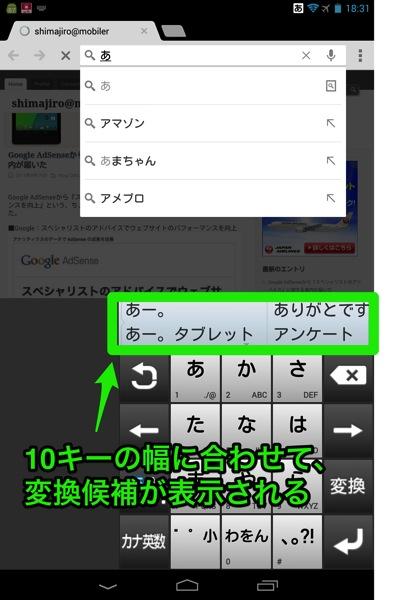 ATOK for Android:『タブレットモード』を無効 + 10キー幅を変更すると変換候補が10キー幅に合わせて表示されるので便利!