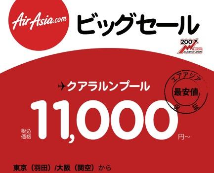 エアアジア:BIG SALEの羽田&関空 ⇒ クアラルンプールは11,000円〜/片道と予告!