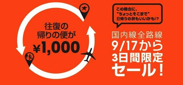 ジェットスター・ジャパン:国内線航空券の往復予約で帰りが1,000円/片道になるセールを開催!