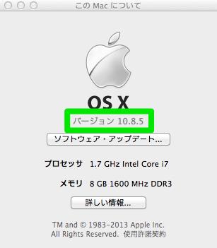 Mac OS X 10.8.5が公開されているのでアップデートしてみた