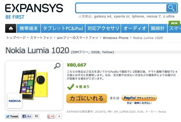 エクスパンシス:SIMフリーのNokia Lumia 1020を販売開始