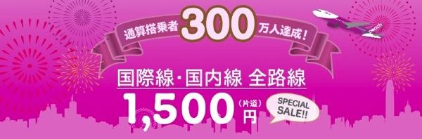 Peach:搭乗者数300万人を突破したセールを開催!全路線が1,500円/片道