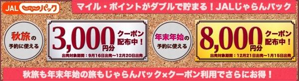 じゃらん『JALじゃらんパック』で使える8,000円&3,000円のクーポンを配布!