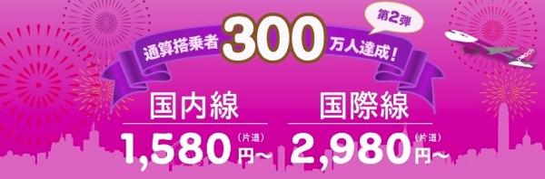 Peach 搭乗者数300万人突破を記念したセール第二弾を開催!国内線1,580円〜/片道 国際線 2,980円〜/片道